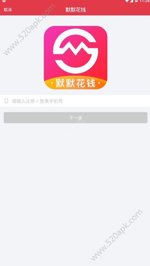默默花钱贷款官方版入口app下载  v1.1.0图1