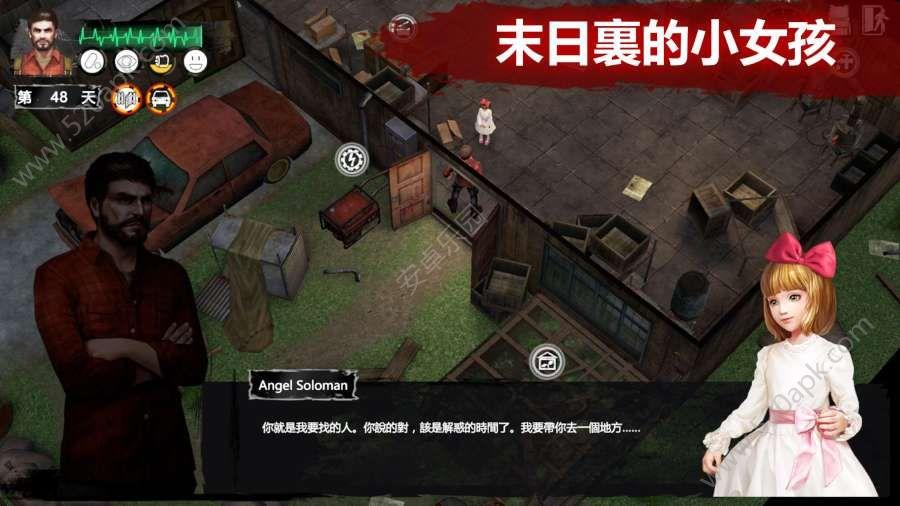 末日方舟官方手机版图3