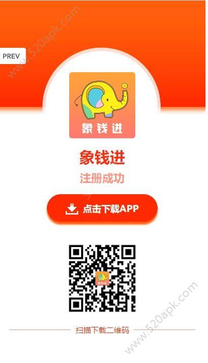 象钱进贷款官方版app下载图片1
