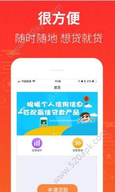 糖糖快借官方app手机版下载  v1.0.22图1