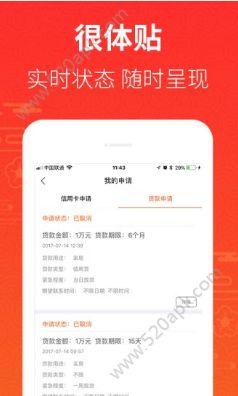 糖糖快借官方app手机版下载  v1.0.22图2