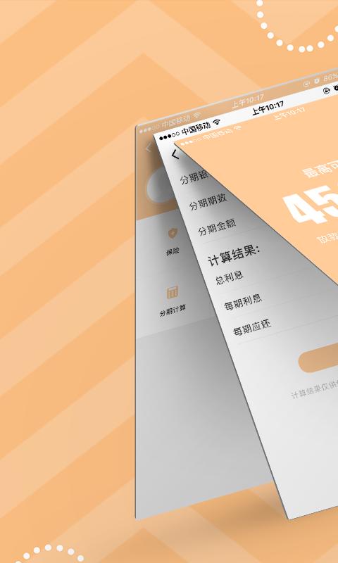 爆米钱包app图2