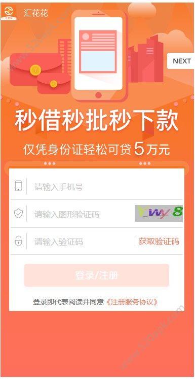 汇花花同系列贷款app官方版下载  v1.0.0图1