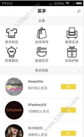 购物手记app图2
