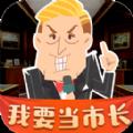 我要当市长游戏官方最新版下载 v1.0.5