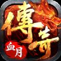 血月传奇手游官网安卓版下载 v1.0.1