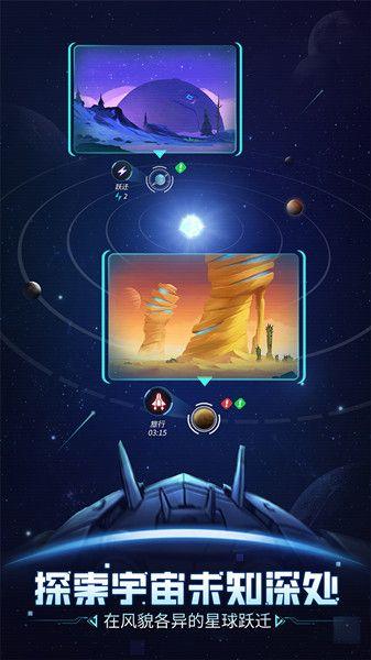 跨越星弧漫游探索有哪些奖励?漫游探索奖励及时间介绍[视频][多图]图片2