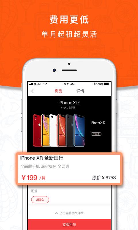 闪电租app图3