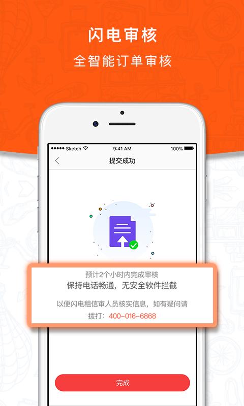 闪电租官方版app手机软件下载图片1