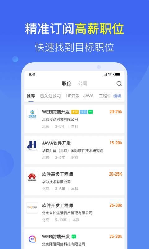 大街快招app官方手机版下载  v1.0.2图2