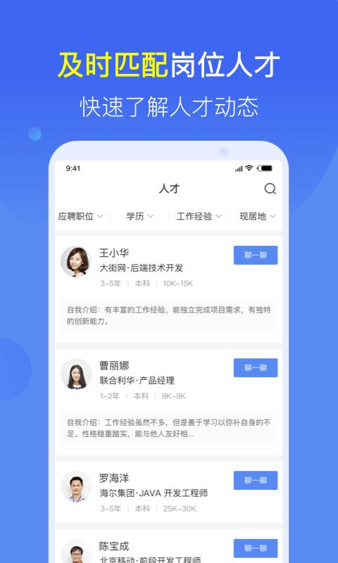 大街快招app官方手机版下载  v1.0.2图3