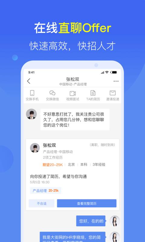 大街快招app官方手机版下载  v1.0.2图1
