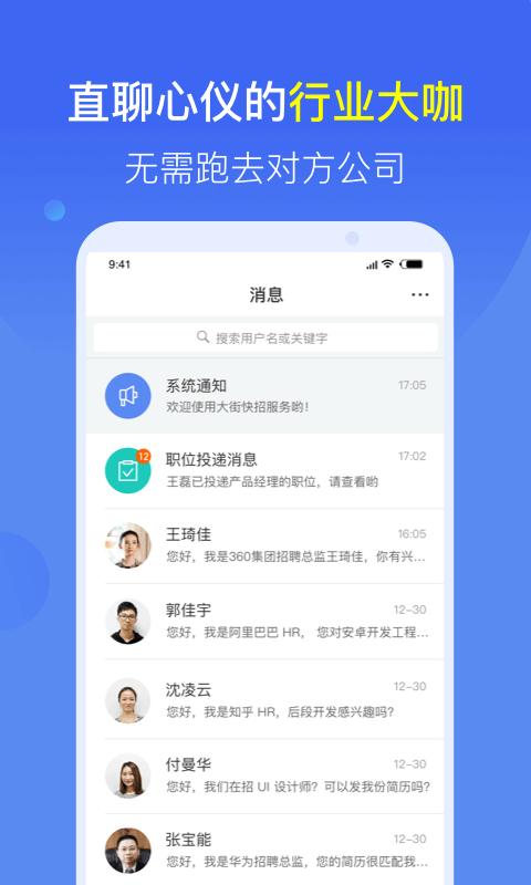 大街快招app官方手机版下载图片1