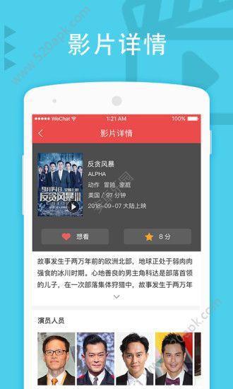 红柚影视app手机版官方下载图片1