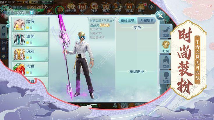 魔剑永恒官方版正版游戏下载  v3.3.0图3