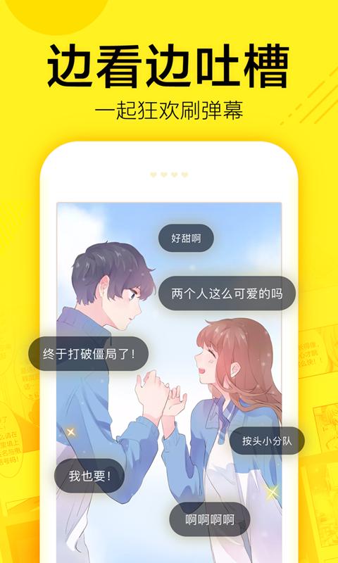 快看漫画官方app手机版下载  v5.28.0图3