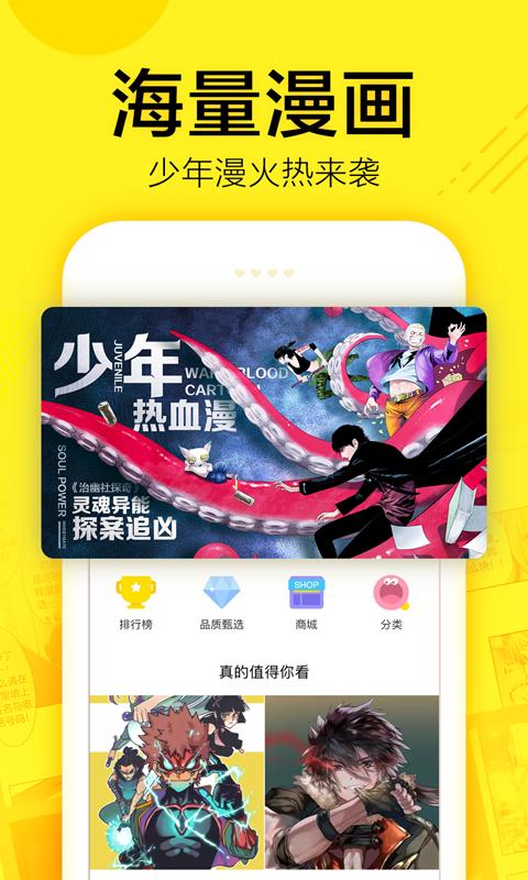 快看漫画官方app手机版下载  v5.28.0图2