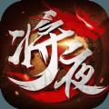 山海将夜传手游安卓官网版 v1.32.2