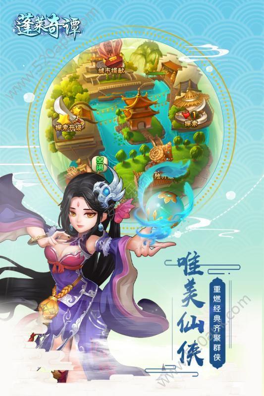 蓬莱奇谭官方下载正版手游图片1