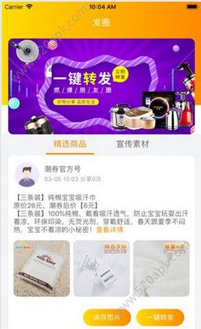 潮券官方app手机版下载  v1.0.4图3