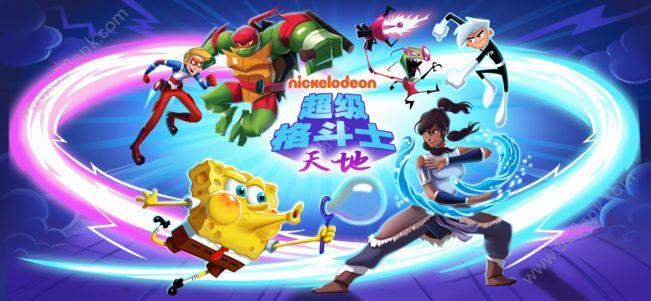 超级格斗士天地游戏安卓版下载图片1