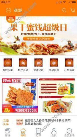 潮券官方app手机版下载图片1