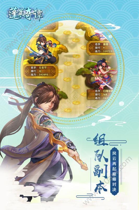 蓬莱奇谭官方下载正版手游  v1.2.0图3