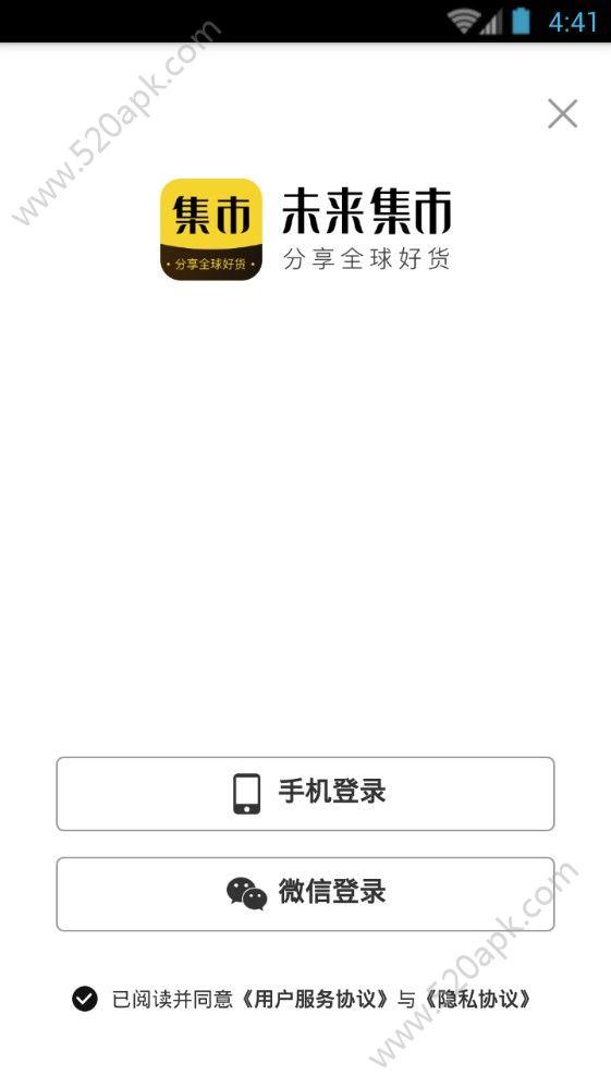 未来集市官网最新app下载图片1