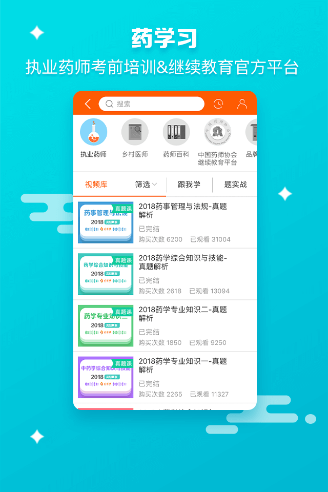 药师帮app手机版官方下载  v4.20.0图2