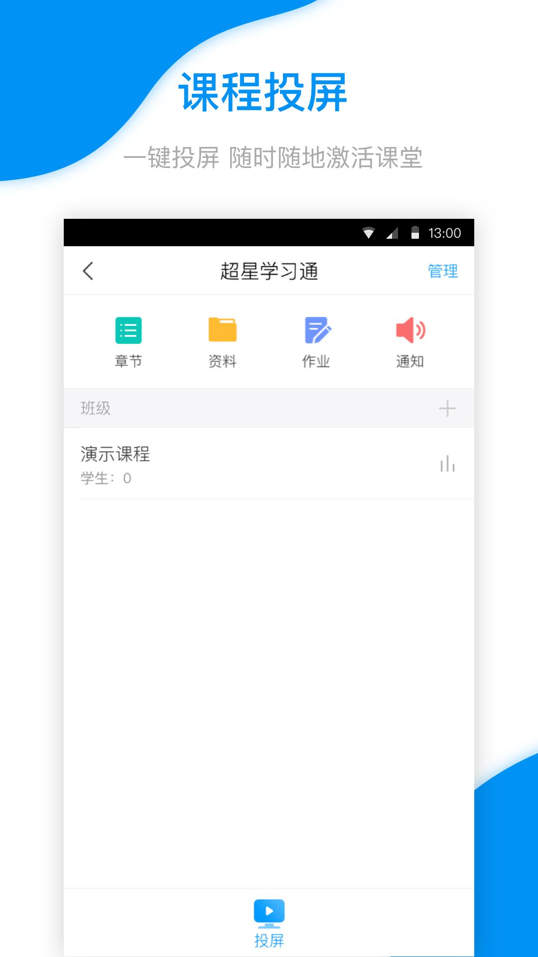 学习通app手机版官方下载  v4.2.1图2