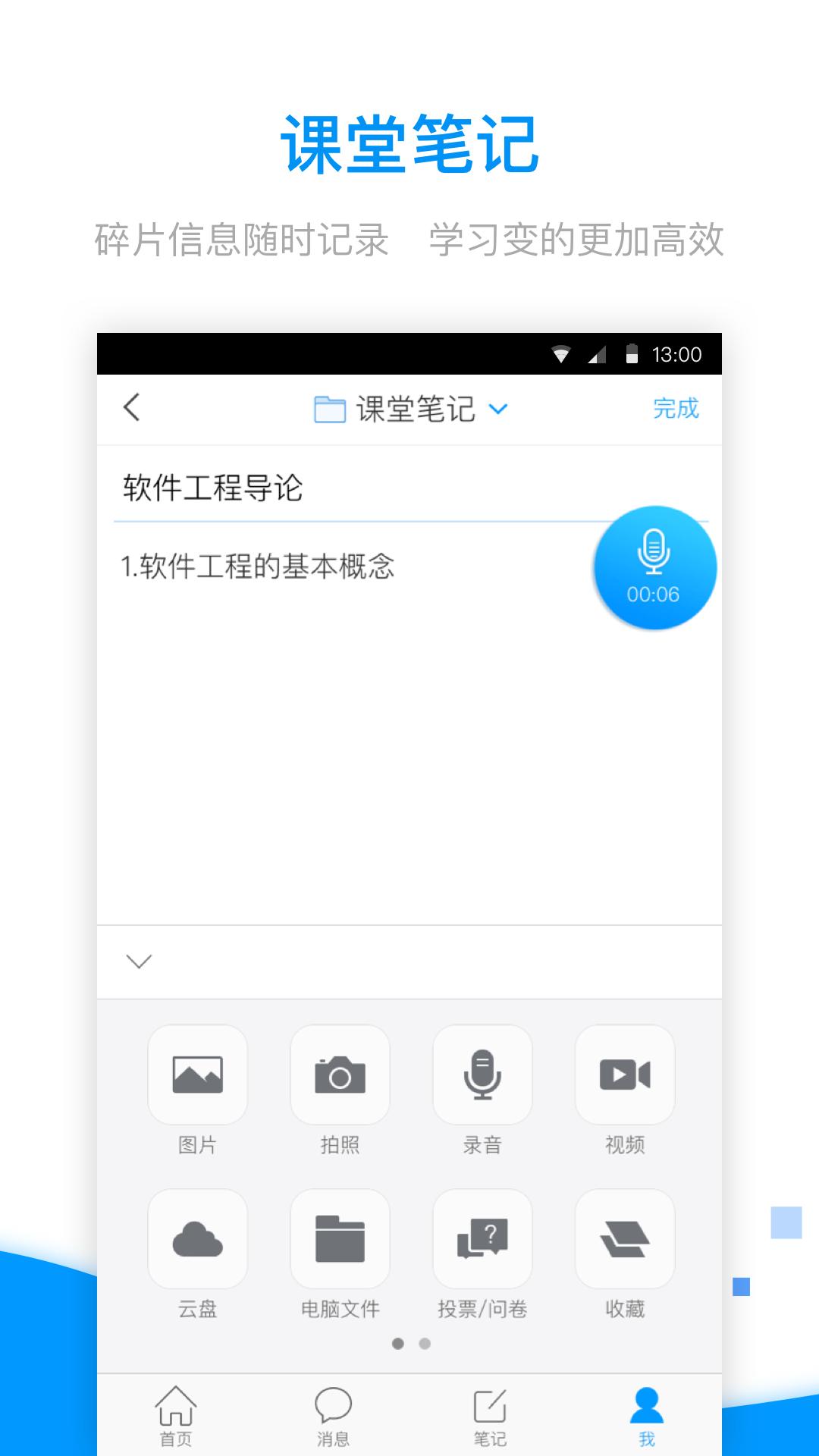 学习通app手机版官方下载图片1