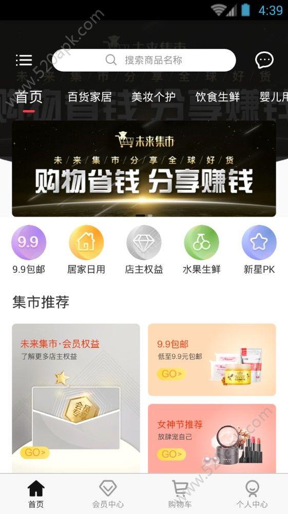 未来集市官网最新app下载  v1.0.1图2
