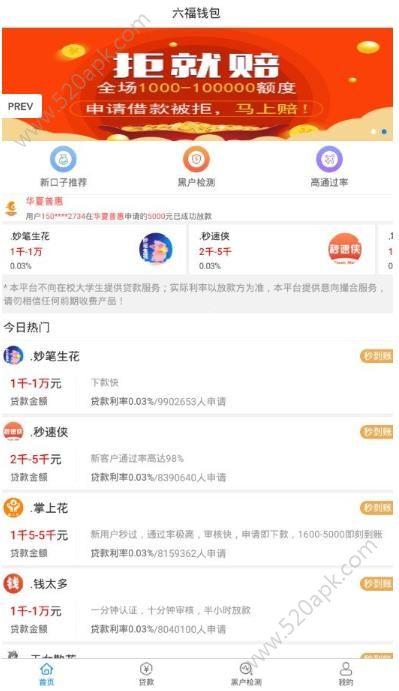六福钱包app手机版下载  v4.0.1图3