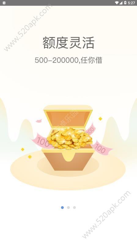 安星花贷款app官方手机版下载图片1