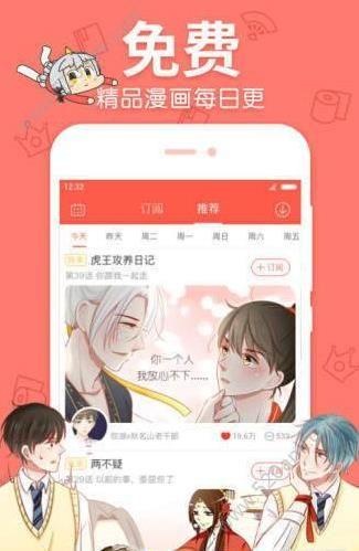 白鹤漫画官方app手机版下载  v1.0.0图1