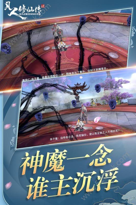 凡人修仙传3D官方版正版游戏下载  v1.1.13图3