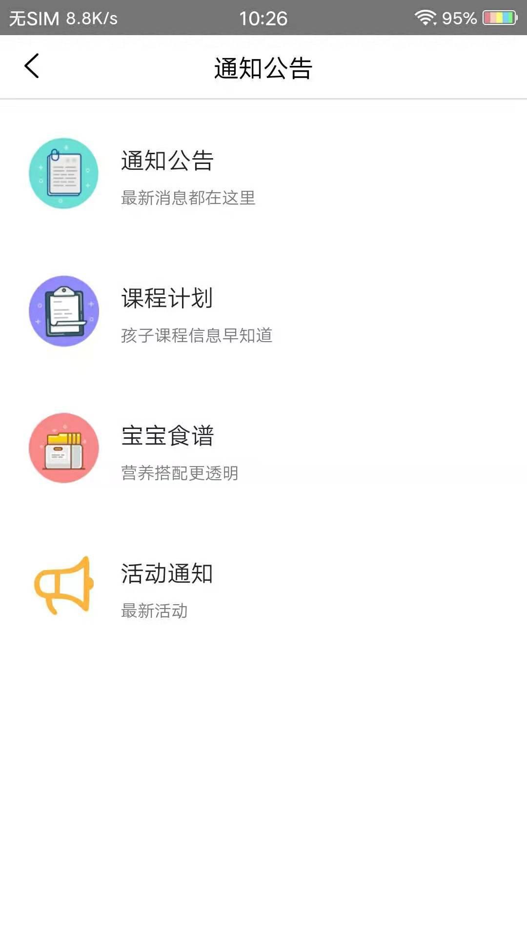 童伴app手机版官方下载  v1.0.1图2