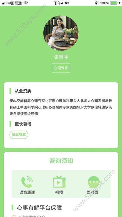 心事有解app官方手机版下载  v2.4图2