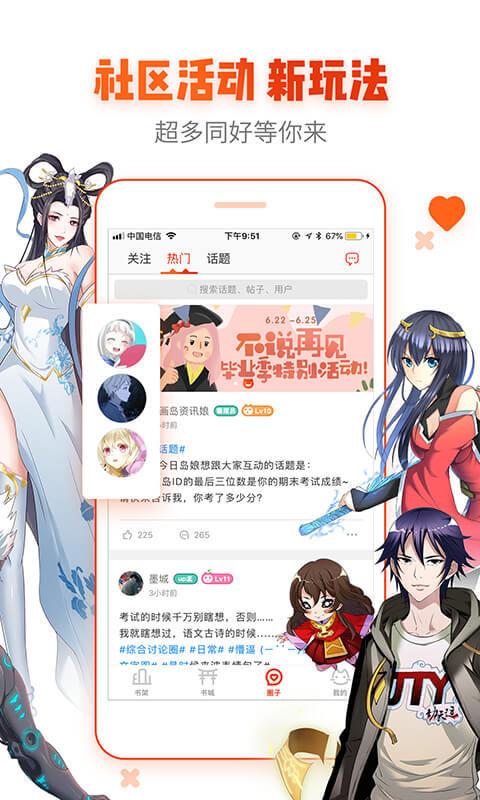 漫画岛官方app手机版下载图片1