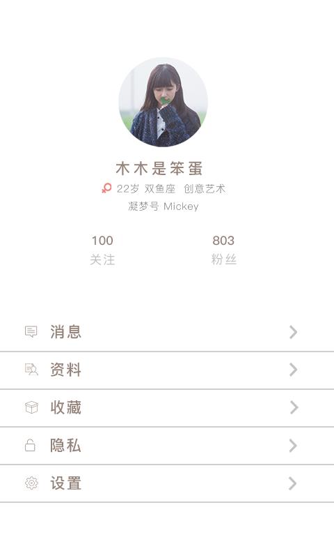 凝梦app手机版官方下载  v1.2图1