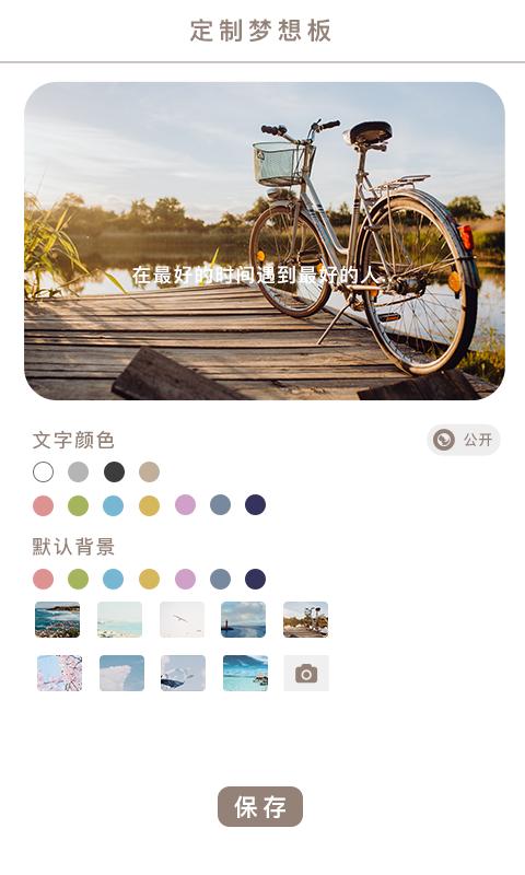 凝梦app手机版官方下载图片1