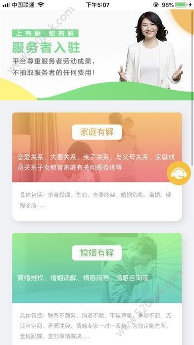 心事有解app官方手机版下载  v2.4图3