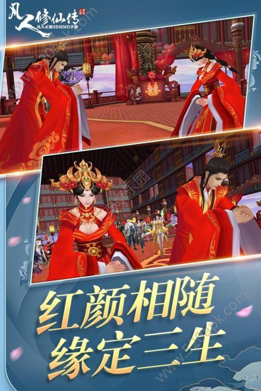 凡人修仙传3D官方版正版游戏下载图片2