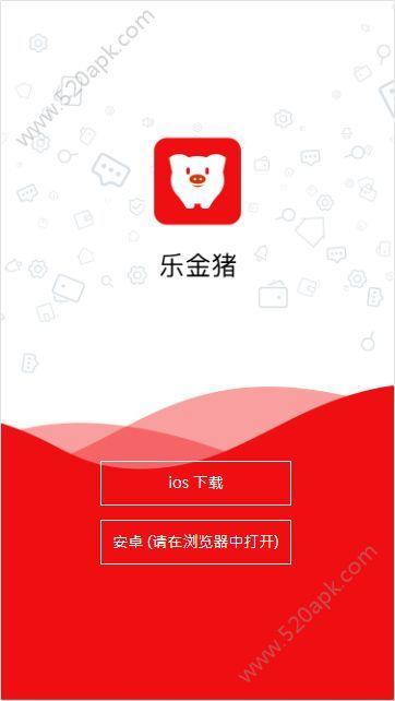 乐金猪app图1