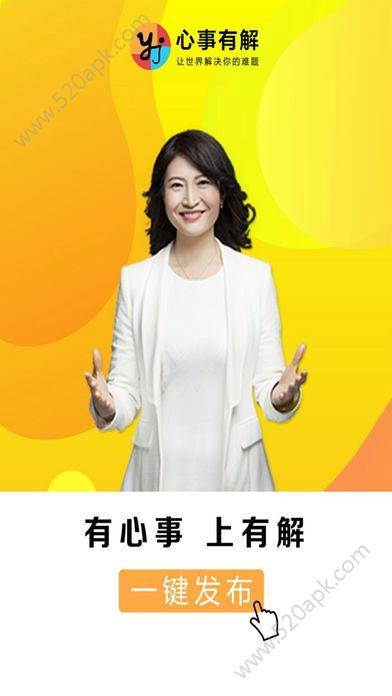 心事有解app官方手机版下载图片1