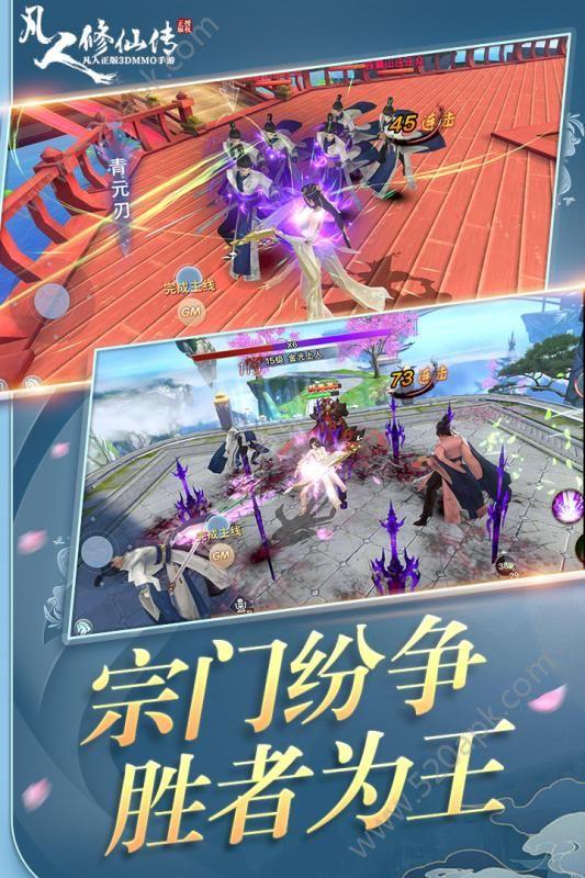 凡人修仙传3D官方版正版游戏下载  v1.1.13图1