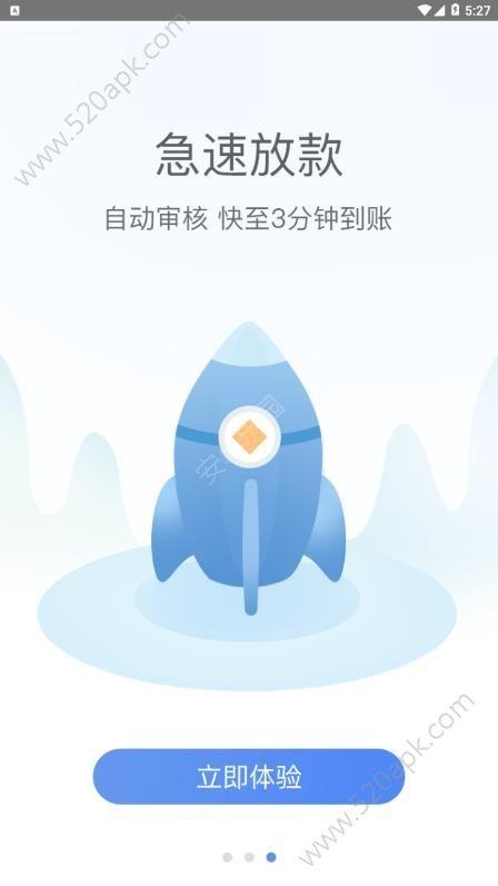 安星花贷款app官方手机版下载  v1.0.5图1
