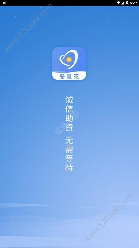 安星花贷款app官方手机版下载  v1.0.5图2