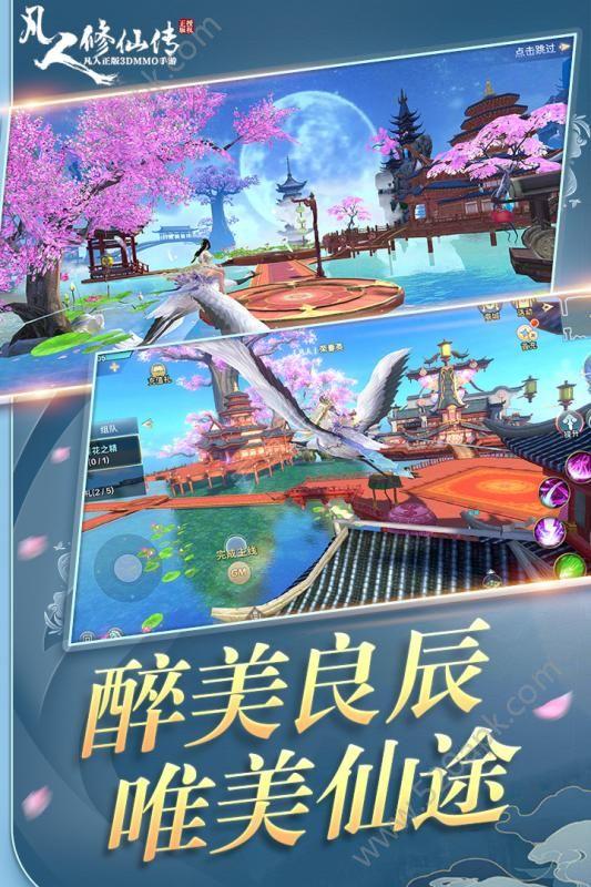凡人修仙传3D官方版正版游戏下载图片1