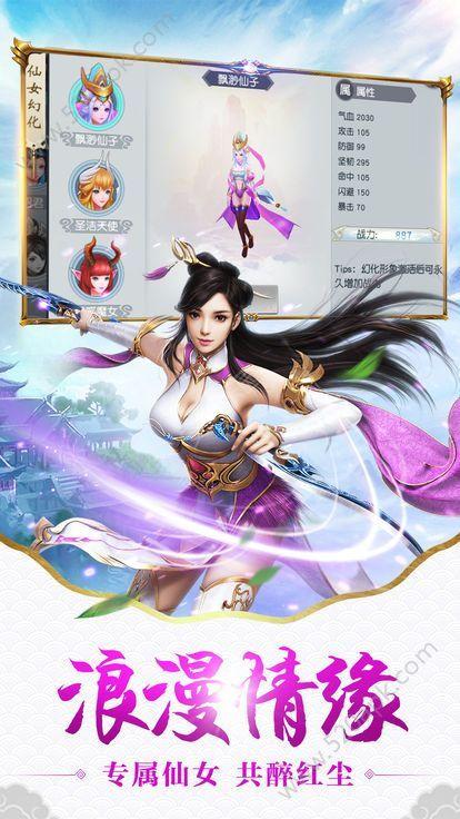 玄元剑仙手游安卓官网版  v1.0图3
